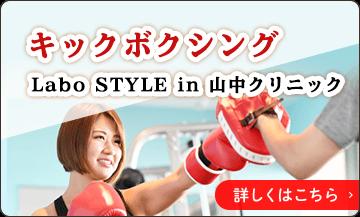キックボクシングLabo STYLE in 山中クリニック