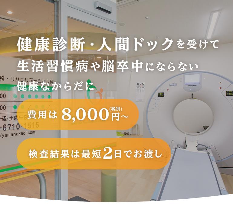 健康診断・人間ドックを受けて 生活習慣病や脳卒中にならない健康なからだに 費用は8,000円~検査結果は2日にお渡し